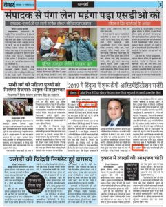 Dopahar news