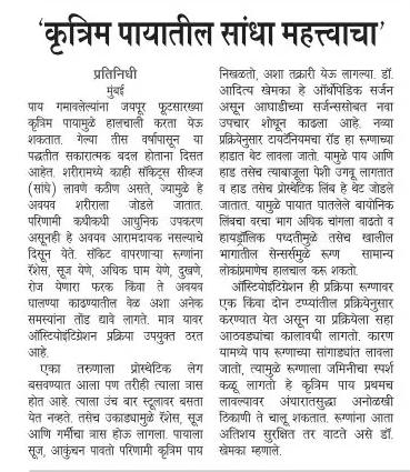 Tarun bharat news