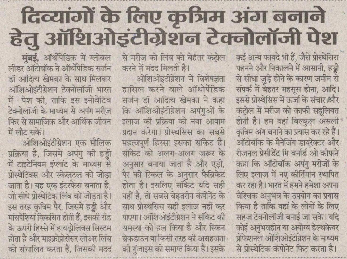 Yashbhoomi news